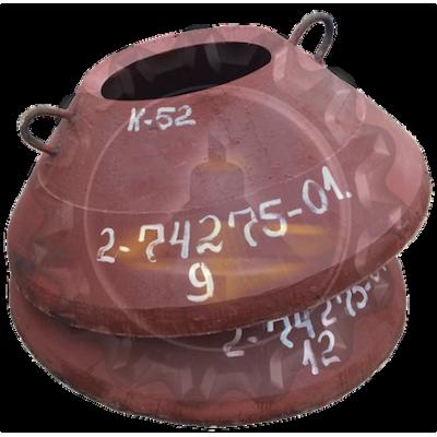 Броня конуса 2-74275-01  КСД,КМД -1200