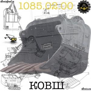 Ковш 1080.02.00А
