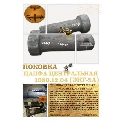 поковка цапфа центральная 1080.12.04 ЭКГ-5