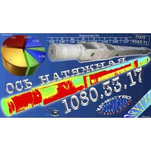 Ось натяжная 1080.33.17 ЭКГ-5