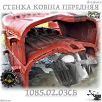 Стенка ковша передняя 1085.02.03СБ