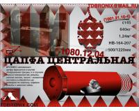 Цапфа центральная 1080.12.04