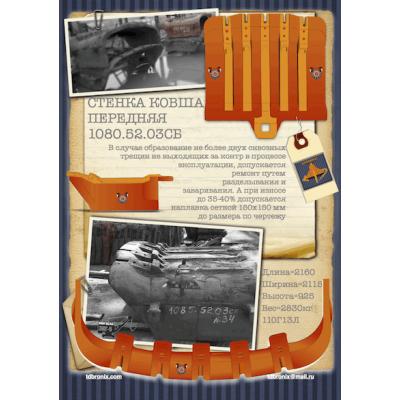 Стенка ковша передняя 1080.52.03 ЭКГ-5