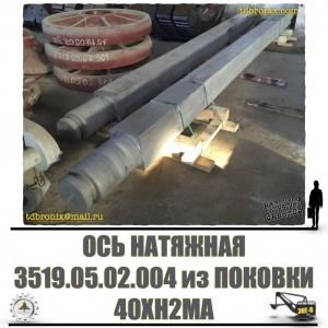 поковка ось натяжная 3519.05.02.081(ЭКГ-8)