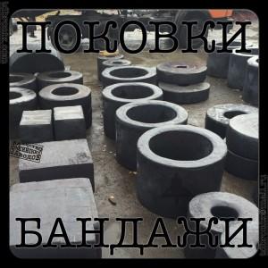 Поковка Сталь 20