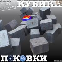 поковка кубик