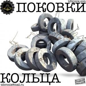 Поковка кольцо2