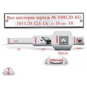 поковка вал-шестерня 1080.20.402